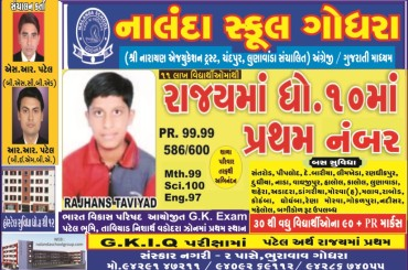 1st rank at state level with 99.99PR(586/600marks) in SSC exam